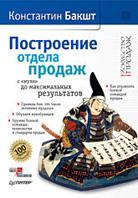 Книга Построение отдела продаж с нуля до максимальных результатов. 3-е изд. Бакшт
