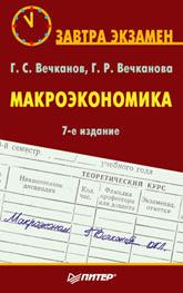 Купить книгу почтой в интернет магазине Книга Макроэкономика. Завтра экзамен. 7-е изд. Вечканов