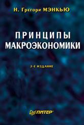 Купить книгу почтой в интернет магазине Книга Принципы макроэкономики. 2-е изд. Мэнкью. Питер