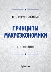 Купить книгу почтой в интернет магазине Книга Принципы макроэкономики: Учебник для вузов. 4-е изд. Мэнкью