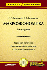 Купить книгу почтой в интернет магазине Книга Макроэкономика: Учебник для вузов. 2-е изд. Вечканов