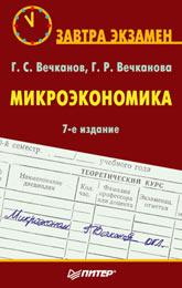Купить книгу почтой в интернет магазине Книга Микроэкономика. Завтра экзамен. 7-е изд. Вечканов
