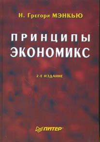 Купить книгу почтой в интернет магазине Книга Принцип экономикс. Учебник для ВУЗов. 2-е изд. Мэнкью. Питер. 2003