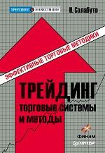 Купить книгу почтой в интернет магазине Книга Трейдинг: торговые системы и методы.Солабуто