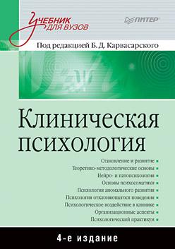 Купить книгу почтой в интернет магазине Книга Клиническая психология: Учебник для вузов. 4-е изд. Карвасарский