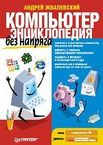 Купить книгу почтой в интернет магазине Книга Компьютер без напряга.Энциклопедия. Жвалевский