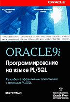 Купить книгу почтой в интернет магазине Книга Oracle 9i: программирование на языке PL/SQL. Урманн (+CD) (Питер)