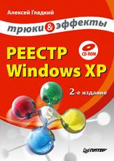 Купить книгу почтой в интернет магазине Книга Реестр Windows XP. Трюки и эффекты. 2-е изд. Гладкий (+CD)