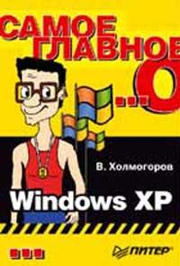 Купить книгу почтой в интернет магазине Книга Самое главное о...Windows XP. Холмогоров. Питер. 2004