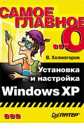 Купить книгу почтой в интернет магазине Книга Самое главное о… Установка и настройка Windows XP. Холмогоров