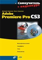 Купить книгу почтой в интернет магазине Книга Самоучитель Adobe Premiere Pro CS3. Кирьянов (+CD)