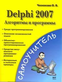 Книга Самоучитель Delphi 2007. Алгоритмы и программы. Чеснокова