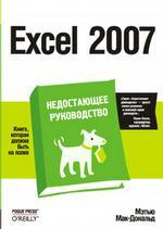 Купить книгу почтой в интернет магазине Книга Excel 2007. Недостающее руководство. Мак-Дональд