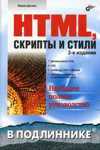 Купить книгу почтой в интернет магазине Книга HTML, скрипты и стили в подлиннике. 2-е изд. Дунаев