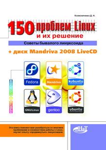 Купить книгу почтой в интернет магазине  Книга 150 проблем с Linux и их решение. Советы бывалого линуксоида. Колисниченко (+CD)