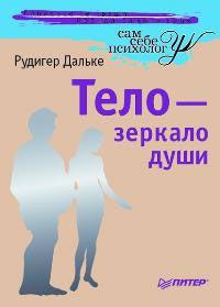 Купить книгу почтой в интернет магазине Книга Тело - зеркало души.Дальке