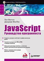 Купить книгу почтой в интернет магазине Книга JavaScript. Руководство программиста. Вилтон