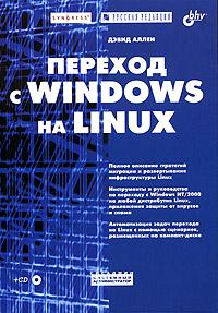 Купить книгу почтой в интернет магазине Книга Переход с Windows на Linux. Аллен (+CD)