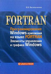 Купить Книга Программирование Windows приложений на языке Fortran Элементы управления и графика Windows. Васильченко