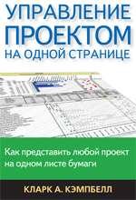 Купить книгу почтой в интернет магазине Книга Управление проектом на одной странице. Кэмпбелл