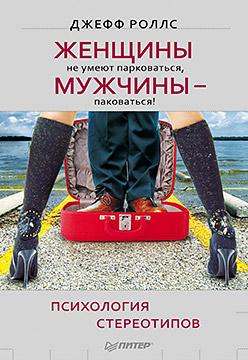 Купить книгу почтой в интернет магазине Женщины не умеют парковаться, а мужчины — паковаться! Психология стереотипов. Роллс