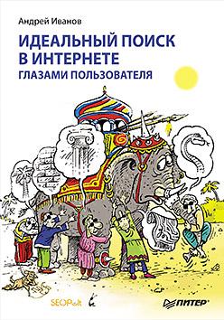 Купить книгу почтой в интернет магазине Идеальный поиск в Интернете глазами пользователя. Ашманов