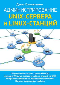 Купить книгу почтой в интернет магазине Администрирование Unix-сервера и Linux-станций. Колисниченко