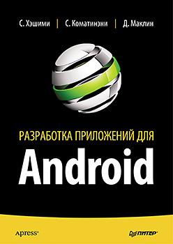 Купить книгу почтой в интернет магазине Разработка приложений для Android. Хашими