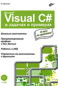 Книга Microsoft Visual C# в задачах и примерах (+ CD-ROM).Культин