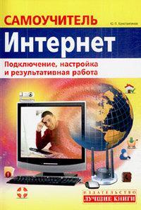 Купить книгу почтой в интернет магазине Книга самоучитель интернет.подключение,настройка и результативная работа:быстро и легко.Константинов