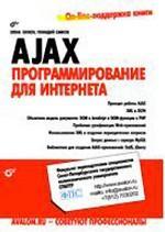 Купить Книга AJAX: программирование для Интернета (+СD). Бенкен