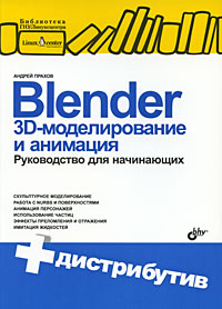 Книга Blender. 3D-моделирование и анимация. Руководство для начинающих (+ CD-ROM). Прахов