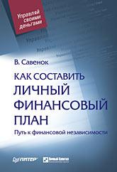 Книга Как составить личный финансовый план. Путь к финансовой независимости. Савенок