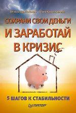 Купить книгу почтой в интернет магазине Книга Сохрани свои деньги и заработай в кризис.Потапов