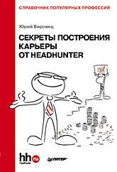 Купить книгу почтой в интернет магазине Книга Секреты построения карьеры от HeadHunter. Справочник популярных профессий.Вировец