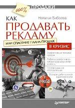 Купить книгу почтой в интернет магазине Книга Как продавать рекламу или Спасение плана продаж в кризис.Бибаева