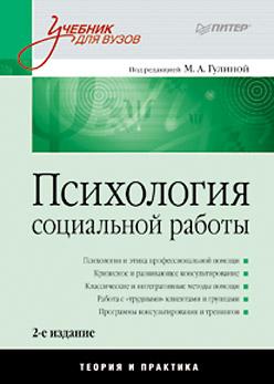 Купить книгу почтой в интернет магазине Книга Психология социальной работы:Учебник для вузов. 2-е изд. Гулина