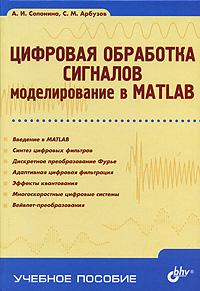 Купить книгу почтой в интернет магазине Книга Цифровая обработка сигналов. Моделирование в MATLAB. Солонина
