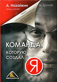 Книга Команда, которую создал Я. Назайкин