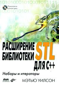 Купить книгу почтой в интернет магазине Книга Расширение библиотеки STL для C++ Наборы и итераторы (+CD). Уилсон