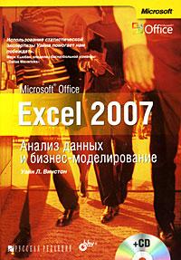 Купить книгу почтой в интернет магазине Книга Microsoft Office Exel 2007. Анализ данных и бизнес-моделирование (+CD). Винстон