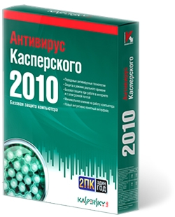 Kaspersky Anti-Virus 2010 Box на 2-ПК, на 1 год
