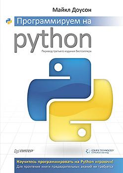 Купить книгу почтой в интернет магазине Книга Программируем на Python. Доусон