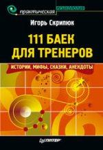 Купить книгу почтой в интернет магазине Книга 111 баек для тренеров: истории, мифы, сказки, анекдоты. Скрипюк