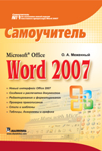 Купить Книга Microsoft Office Word 2007. Самоучитель. Меженный