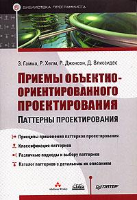 Купить книгу почтой в интернет магазине Книга Приемы объектно-ориентированного проектирования Паттерны проектирования. Гамма, Хелм