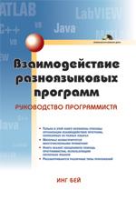 Купить книгу почтой в интернет магазине Книга Взаимодействие разноязыковых программ. Руководство программиста. Инг Бей