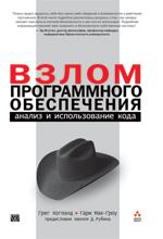 Купить книгу почтой в интернет магазине Книга Взлом программного обеспечения: анализ и использование кода. Грег Хогланд