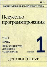 Купить книгу почтой в интернет магазине Книга Искусство программирования, том 1, выпуск 1. MMIX -- RISC-компьютер для нового тысячелетия. Кн