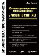 Купить книгу почтой в интернет магазине Книга Объектно-ориентированное программирование в Visual Basic.NET. Кларк. Питер. 2003